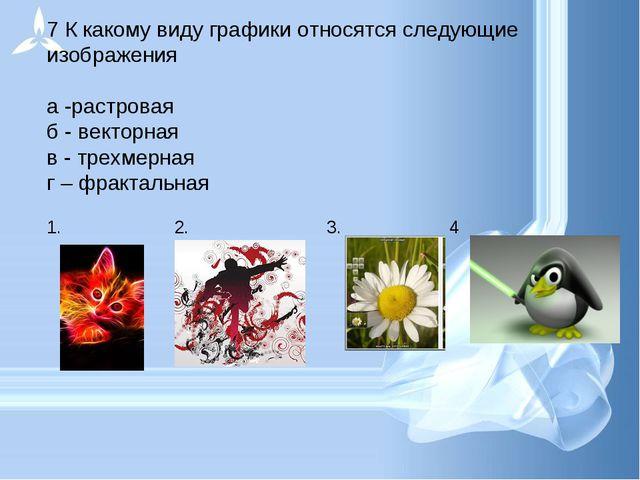 7 К какому виду графики относятся следующие изображения а -растровая б - вект...