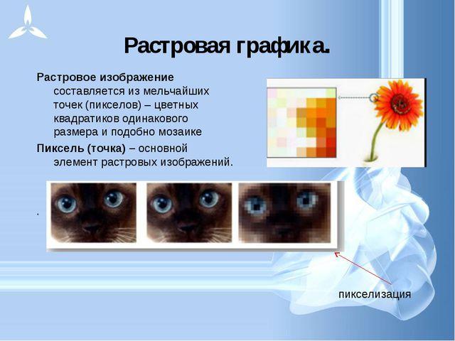 Растровая графика. Растровое изображение составляется из мельчайших точек (пи...