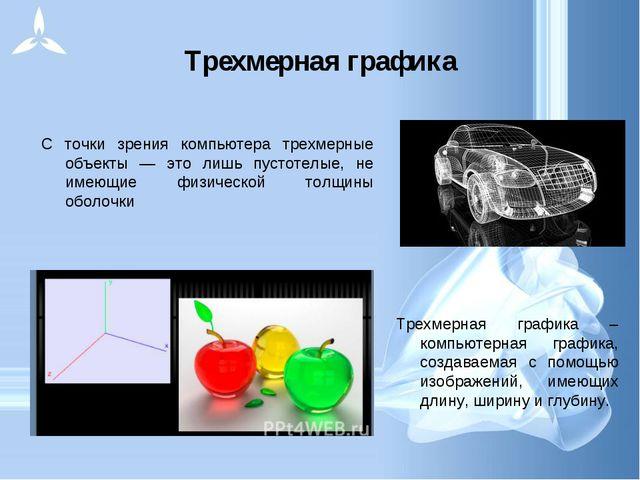 Трехмерная графика C точки зрения компьютера трехмерные объекты — это лишь пу...