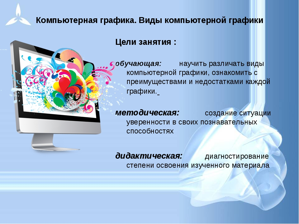 Компьютерная графика. Виды компьютерной графики Цели занятия : обучающая: н...
