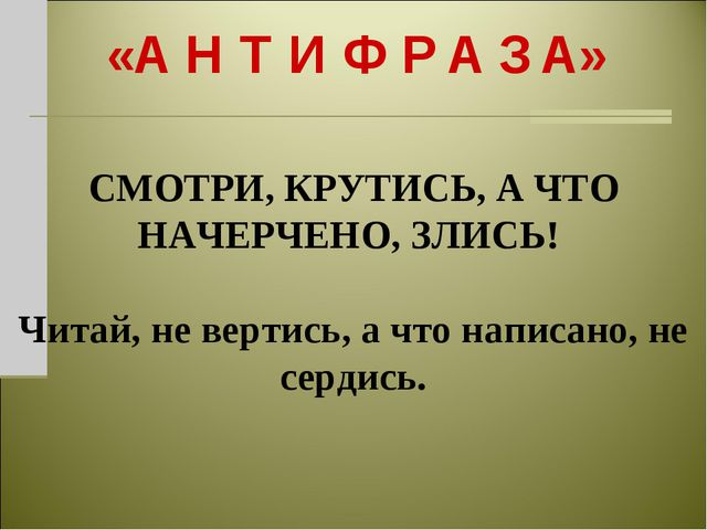 «А Н Т И Ф Р А З А» СМОТРИ, КРУТИСЬ, А ЧТО НАЧЕРЧЕНО, ЗЛИСЬ! Читай, не вертис...