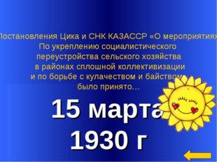 15 марта 1930 г Постановления Цика и СНК КАЗАССР «О мероприятиях По укреплени