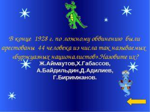 Ж.Аймаутов,Х.Габассов, А.Байдильдин,Д.Адилиев, Г.Биримжанов. В конце 1928 г.