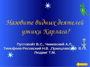 Пустовойт В.С., Чижевский А.Л., Тимофеев-Ресовский Н.В. ,Пржецлавский В.Л.,