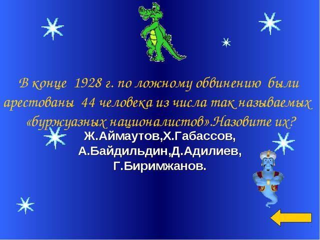 Ж.Аймаутов,Х.Габассов, А.Байдильдин,Д.Адилиев, Г.Биримжанов. В конце 1928 г....