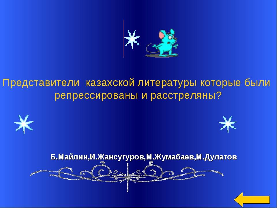 Б.Майлин,И.Жансугуров,М.Жумабаев,М.Дулатов Представители казахской литератур...