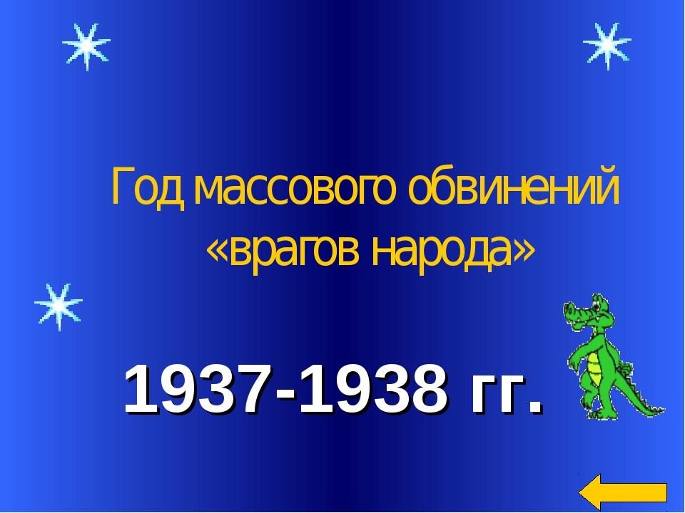 1937-1938 гг. Год массового обвинений «врагов народа»