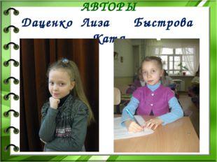 АВТОРЫ Даценко Лиза Быстрова Катя
