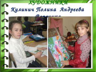 ХУДОЖНИКИ Кулинич Полина Андреева Вероника