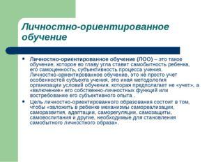Личностно-ориентированное обучение Личностно-ориентированное обучение (ЛОО)–