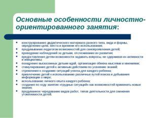 Основные особенности личностно-ориентированного занятия: конструирование дида