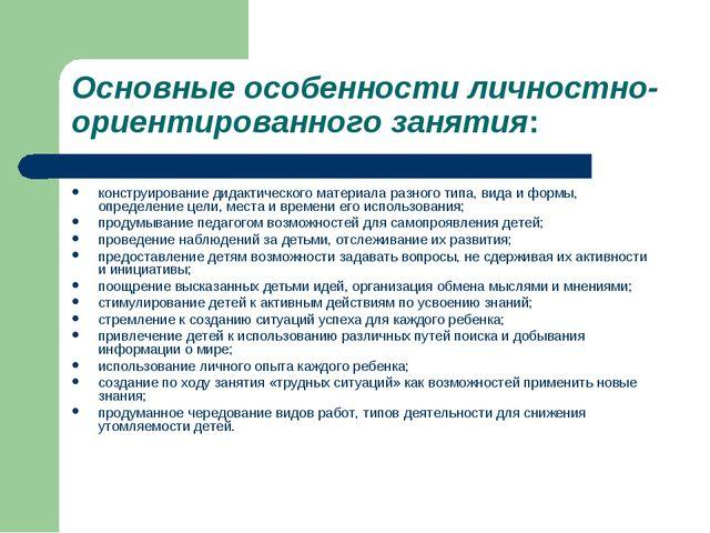Основные особенности личностно-ориентированного занятия: конструирование дида...