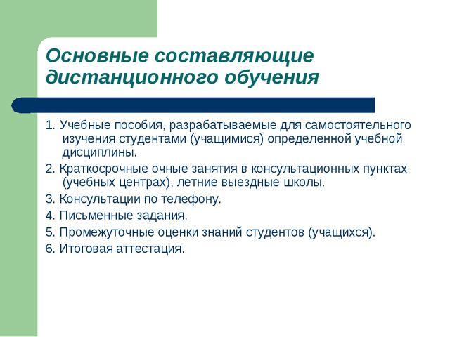 Основные составляющие дистанционного обучения 1. Учебные пособия, разрабатыва...