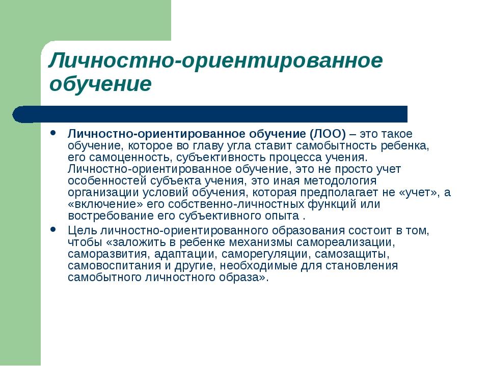 Личностно-ориентированное обучение Личностно-ориентированное обучение (ЛОО)–...