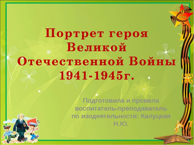 Портрет героя Великой Отечественной Войны 1941-1945г. Подготовила и провела в...