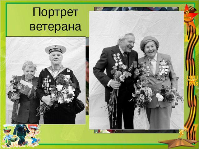 Портрет ветерана Калуцкая Наталья Юрьевна