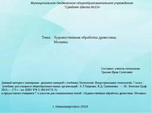 """Тема: Муниципальное бюджетное общеобразовательное учреждение """"Средняя Школа №"""