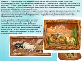 Интарсия — это вид мозаики, где и деревянную основу врезают фигурные кусочки