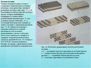 Блочная мозаика. Техника блочной мозаики состоит в следующем. Первоначально с