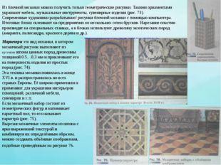 Из блочной мозаики можно получить только геометрические рисунки. Такими орнам