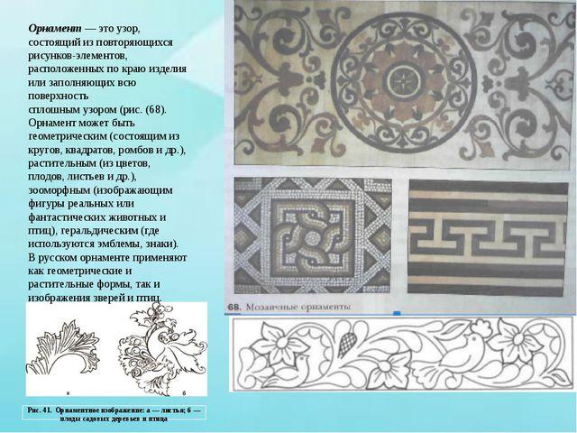 Орнамент — это узор, состоящий из повторяющихся рисунков-элементов, расположе...