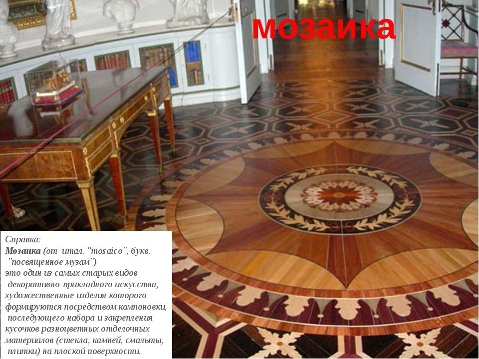 """мозаика Справка: Мозаика(от итал. """"mosaico"""", букв. """"посвященное музам"""") это..."""