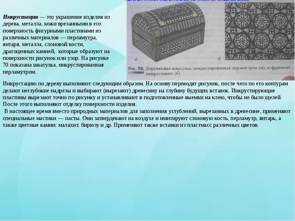 В настоящее время вместо природных материалов для заполнения углублений, выр...