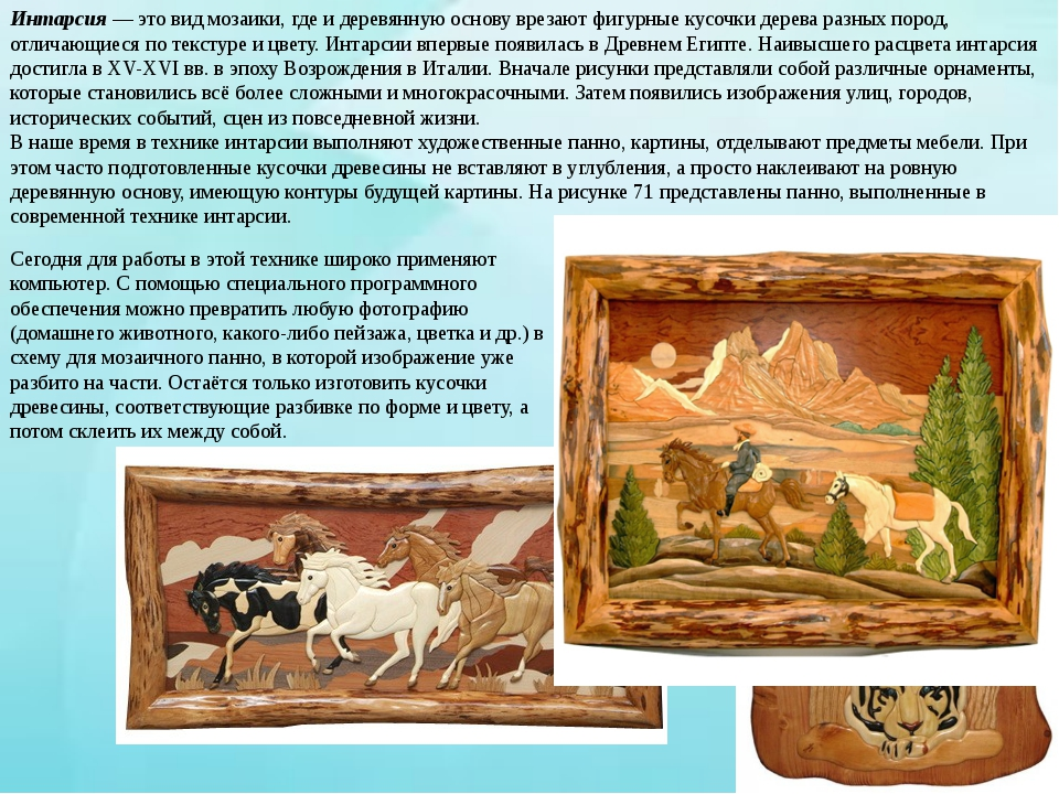 Интарсия — это вид мозаики, где и деревянную основу врезают фигурные кусочки...