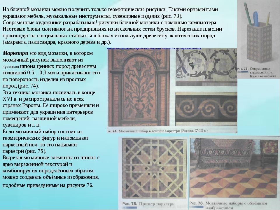 Из блочной мозаики можно получить только геометрические рисунки. Такими орнам...