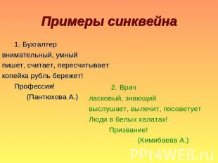 E:\ПОРТФОЛИО\Урок по ФГОС\синк3.jpg