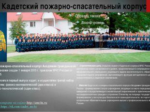 Кадетский пожарно-спасательный корпус ● Кадетский пожарно-спасательный корпус