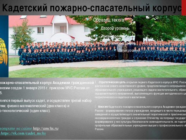 Кадетский пожарно-спасательный корпус ● Кадетский пожарно-спасательный корпус...