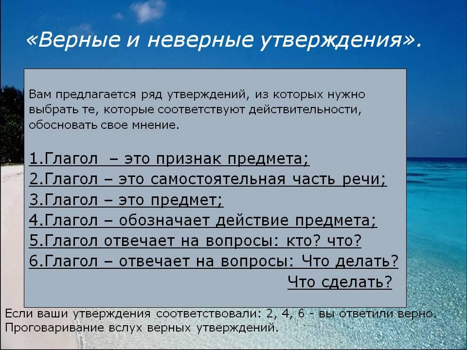 C:\Users\Пользователь\Pictures\СЕМИНАР\0014-014-Vernye-i-nevernye-utverzhdenija[1].jpg