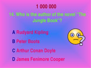 """1 000 000 14. Who is the author of the novel """"The Jungle Book""""? A Rudyard Kip"""