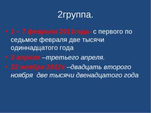2группа. 1 – 7 февраля 2011года- с первого по седьмое февраля две тысячи один