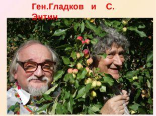 Ген.Гладков и С. Энтин