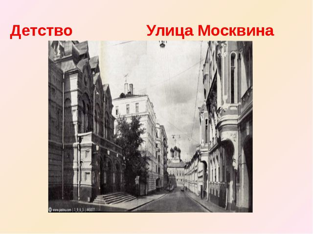 Детство Улица Москвина