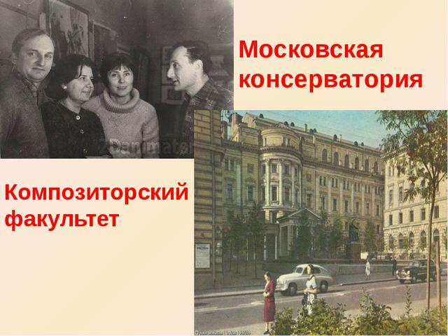Московская консерватория Композиторский факультет