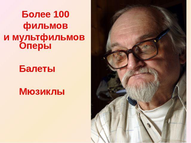 Более 100 фильмов и мультфильмов Оперы Балеты Мюзиклы
