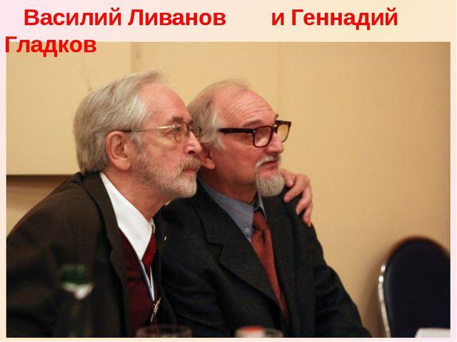Василий Ливанов и Геннадий Гладков