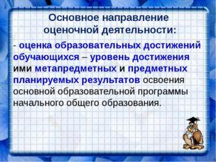 Основное направление оценочной деятельности: - оценка образовательных достиже