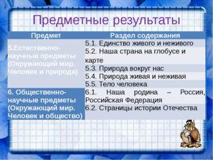 Предметные результаты Предмет Раздел содержания 5.Естественно-научные предмет