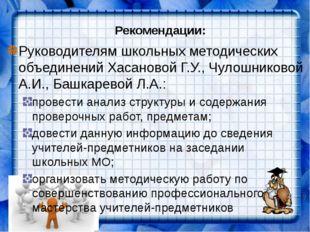Рекомендации: Руководителям школьных методических объединений Хасановой Г.У.,
