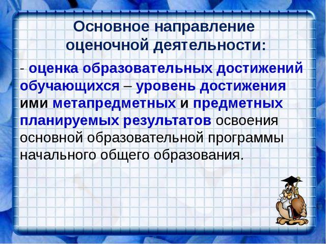 Основное направление оценочной деятельности: - оценка образовательных достиже...