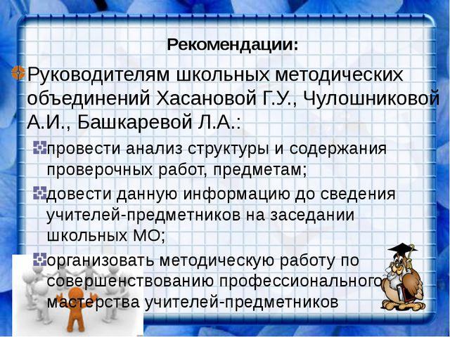 Рекомендации: Руководителям школьных методических объединений Хасановой Г.У.,...