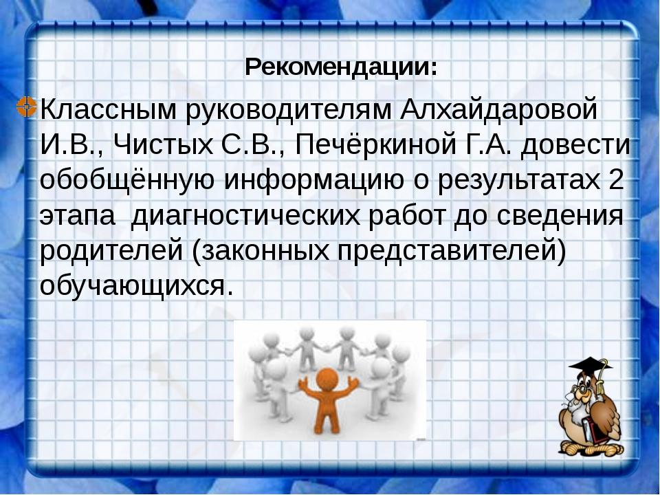 Рекомендации: Классным руководителям Алхайдаровой И.В., Чистых С.В., Печёркин...