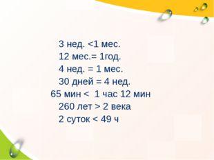3 нед.  2 века 2 суток < 49 ч