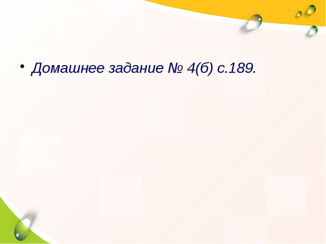 Домашнее задание № 4(б) с.189.