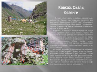 Кавказ. Скалы безенги Безенги стали одним из первых альпинистских районов на