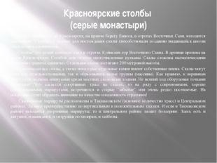 Красноярские столбы (серые монастыри) В трех километрах от Красноярска, на пр